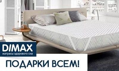 Подушка Dimax в подарок Орск